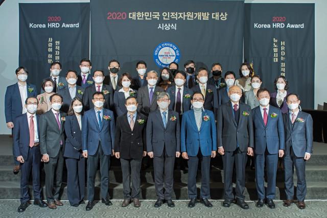 2020 대한민국 인적자원개발 대상 수상자들이 단체 기념 촬영을 하고 있다