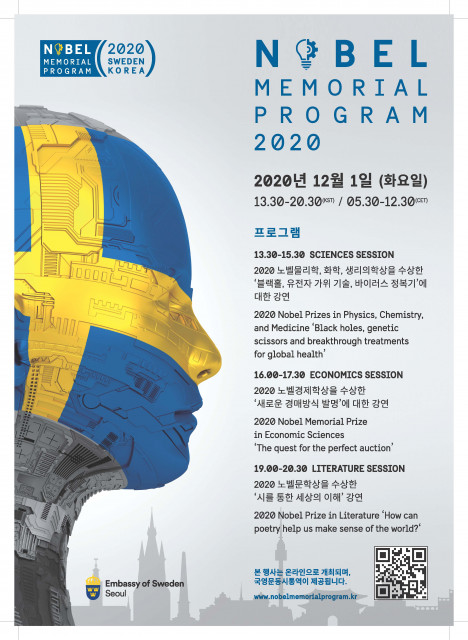 'Sweden-Korea Nobel Memorial Program 2020' 공식 포스터