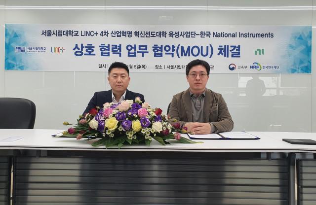 한국NI-서울시립대 LINC+ 사업단, AI기반 스마트시티 선도인재 양성을 위한 MOU 체결식