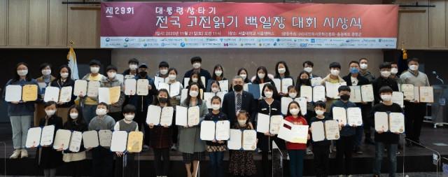 국민독서문화진흥회 김을호 회장과 수상자들이 시상식을 갖고 기념 촬영을 하고 있다