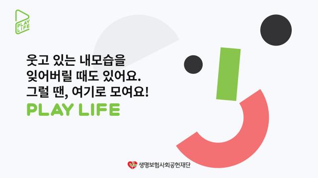 생명보험재단이 국내 최초 생명존중 디지털 플랫폼 플레이 라이프를 론칭했다