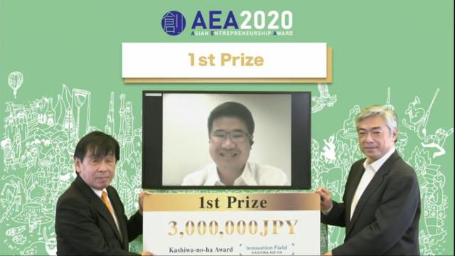 AEA2020 수상자