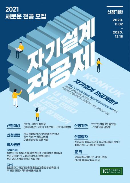 건국대학교 자기설계전공제 포스터