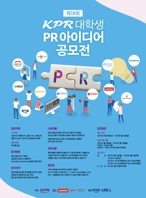 제18회 KPR 대학생 PR 아이디어 공모전 포스터