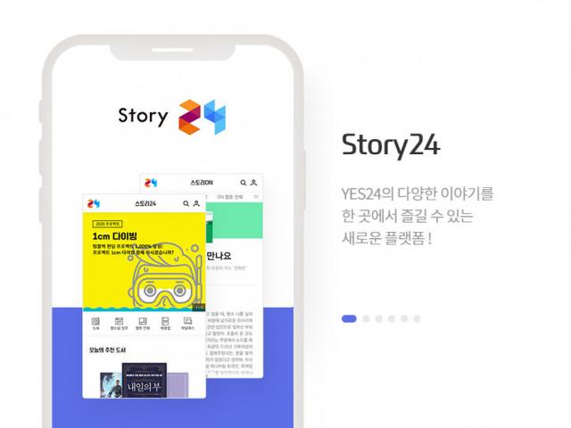 예스24가 통합 모바일 디지털 콘텐츠 애플리케이션 스토리24를 출시했다