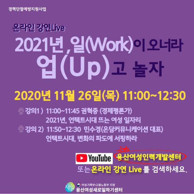 용산여성새로일하기센터 온라인 강연 Live 안내