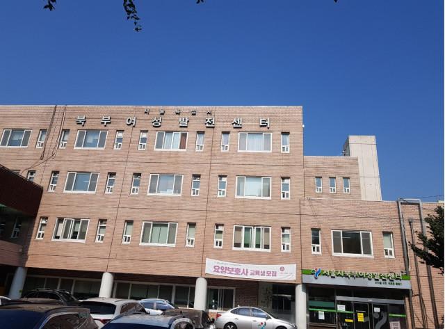 서울시북부여성발전센터, 북부여성새로일하기센터