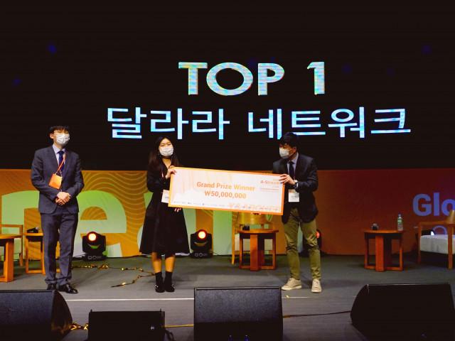 달라라네트워크가 아시안 스타트업 컨퍼런스 A-STREAM 파이널 IR에서 1위를 수상했다