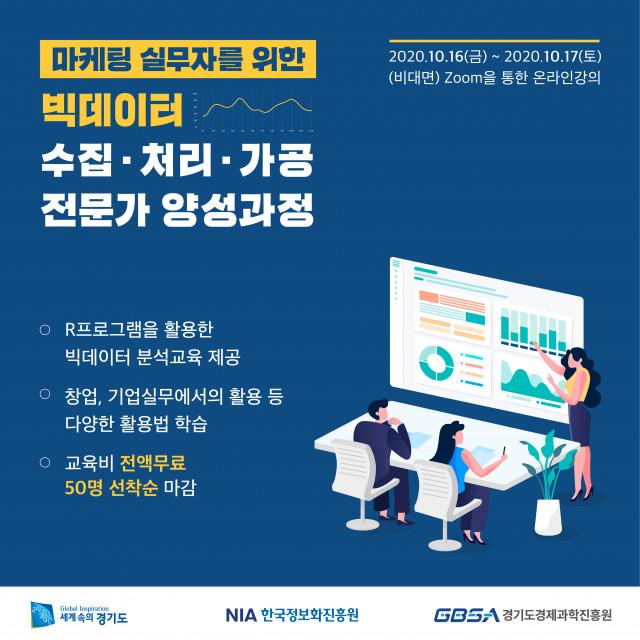 마케팅 실무자를 위한 빅데이터 수집·처리·가공 전문가 양성과정 교육 포스터(이미지 출처: 클립아트코리아)