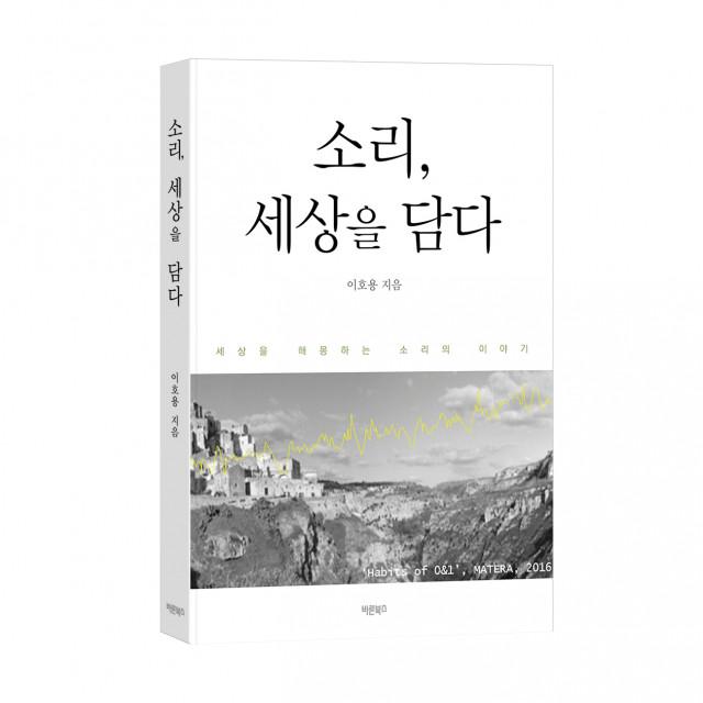 소리, 세상을 담다, 바른북스 출판사, 이호용 지음, 1만5000원