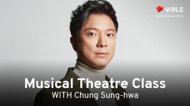 정성화의 뮤지컬 ACTING & SINGING 클래스