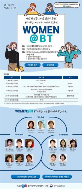 WISET 'Women@BT' 프로그램표 및 멘토단 명단