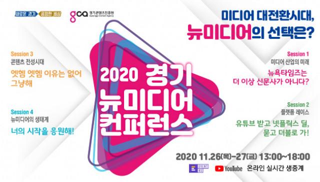 2020 경기 뉴미디어 컨퍼런스