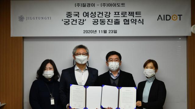 사업협력 계약을 체결 후 실무진들과 함께 기념 촬영을 하고 있다. 왼쪽부터 질경이 박상미 상무, 최원석 회장, 아이도트 정재훈 대표, 장정윤 차장