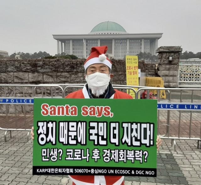 여의도 국회 앞에서 1인 시위를 진행하고 있는 KARP대한은퇴자협회 주명룡 대표