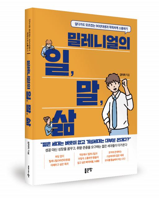 김미라 지음, 292쪽, 1만4800원