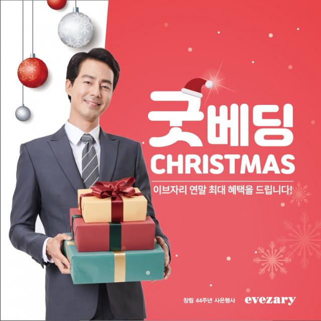 이브자리 연말 고객감사 행사 '굿 베딩 크리스마스' 포스터