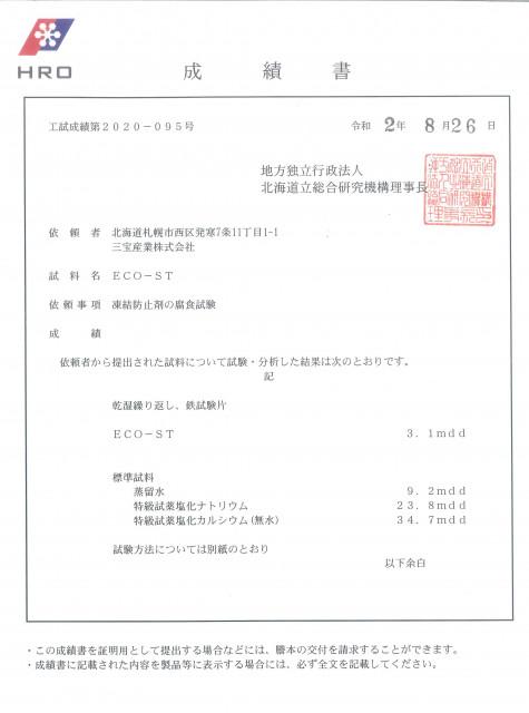 일본 공인 시험기관 북해도립종합연구기구의 강재부식 시험 결과 성적서