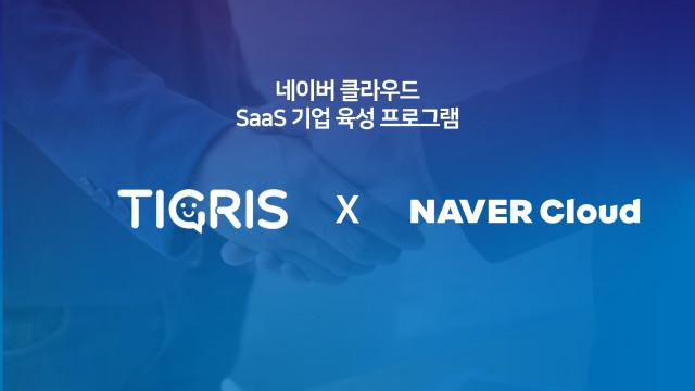 티그리스가 네이버 클라우드 'SaaS 기업 육성 프로그램 참가기업'에 선정됐다