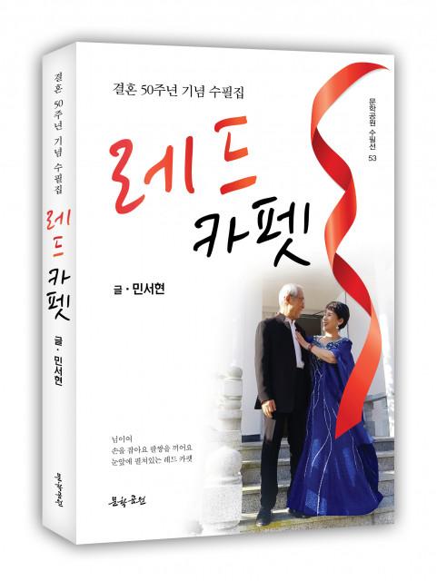 민서현 수필집 '레드카펫' 표지, 328페이지, 정가 1만5000원