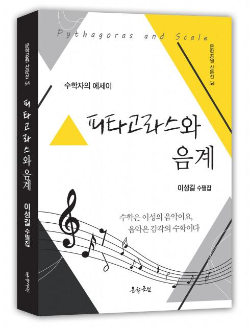 이성길 수필집 '피타고라스와 음계' 표지
