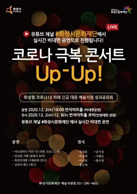 화성시문화재단이 개최하는 코로나19 극복 콘서트 Up-Up! 안내 포스터