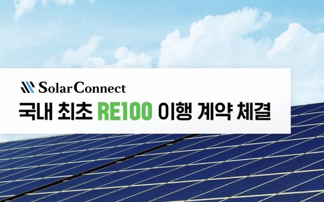 솔라커넥트가 스위스 소재 글로벌 투자은행과 국내 최초로 RE100 이행 계약을 체결했다