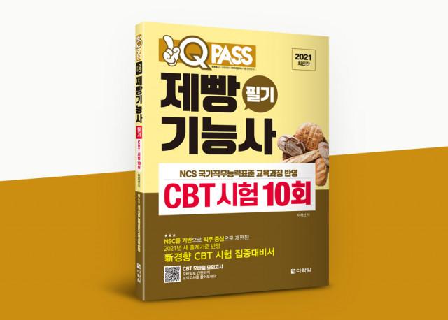 원큐패스 제빵기능사 필기 CBT시험 10회
