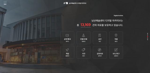 남산예술센터 디지털 아카이브 메인 화면