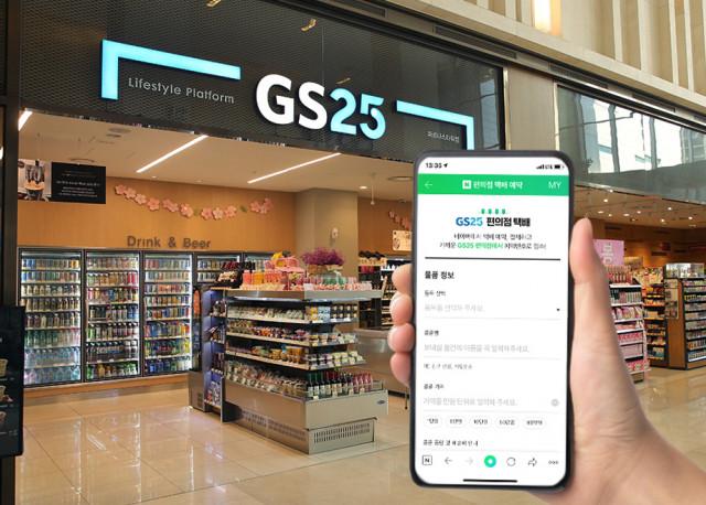 GS25가 업계 최초 네이버 택배 선결제 서비스를 오픈했다