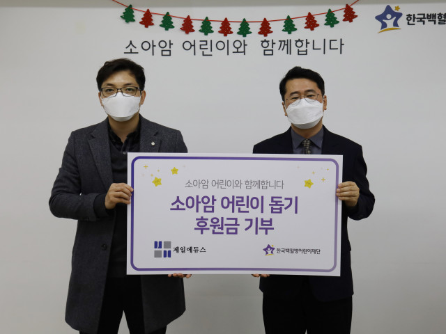 왼쪽부터 제일에듀스 곽제일 대표가 한국백혈병어린이재단 서선원 사무총장에게 기금을 전달하고 있다