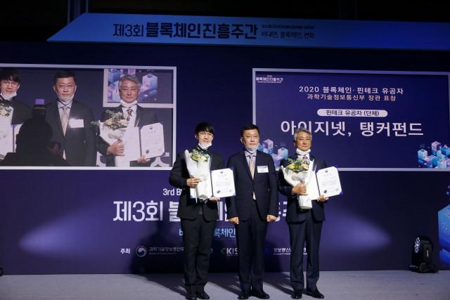 블록체인진흥주간 과학기술정통부장관 수상 모습