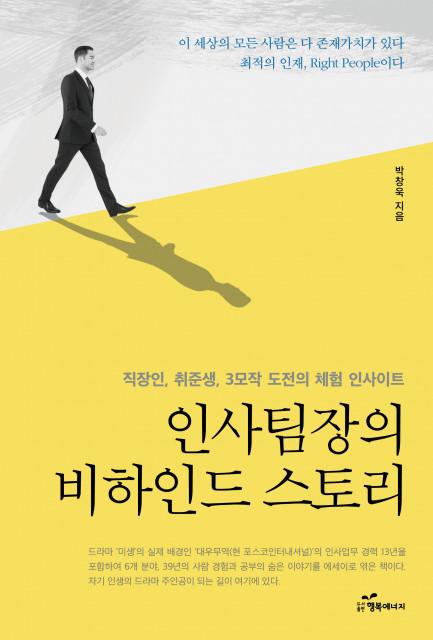 도서출판 행복에너지가 출판한 책 '인사팀장의 비하인드 스토리' 표지