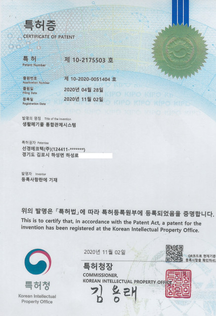 선경에코텍이 '생활폐기물 통합관제 시스템 특허'를 취득했다