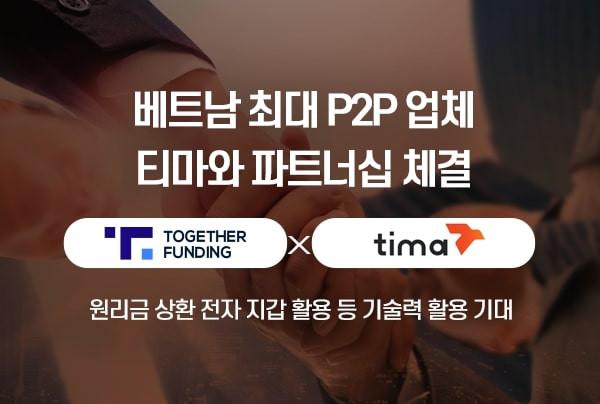 투게더펀딩이 베트남 최대 P2P 업체 티마와 파트너십을 체결했다