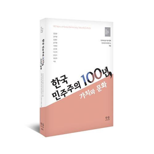 민주화운동기념사업회가 펴낸 '한국 민주주의 100년, 가치와 문화' 표지