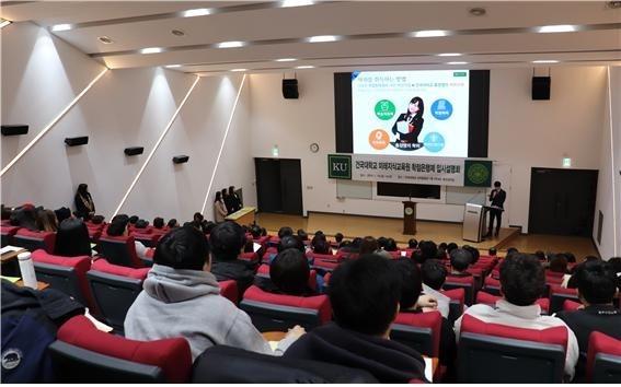 건국대학교 미래지식교육원 입학 설명회