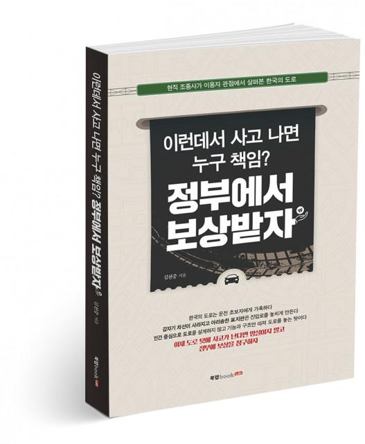 이런데서 사고 나면 누구 책임? 정부에서 보상받자, 김천중 지음, 330쪽, 2만원