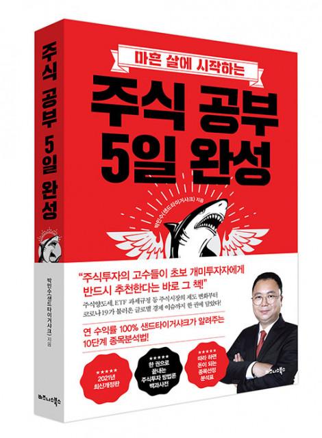 비즈니스북스가 펴낸 '주식 공부 5일 완성' 2021년 최신개정판 표지