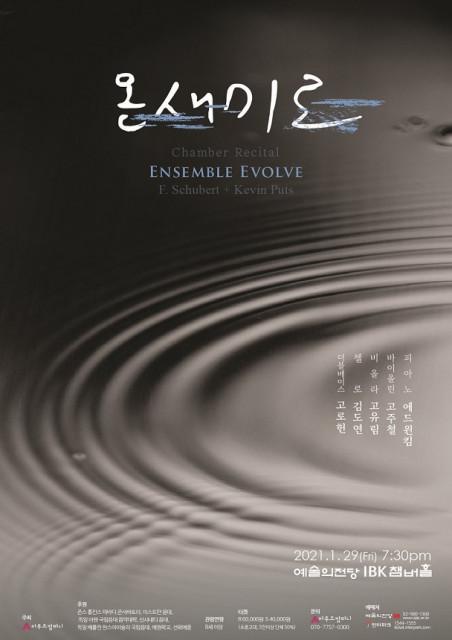 '온새미로' 앙상블 이볼브 챔버 리사이틀 포스터