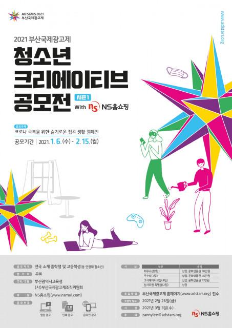 2021 부산국제광고제 청소년 크리에이티브 공모전 시즌1 포스터