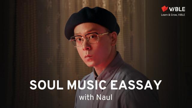 나얼의 Soul Music Essay