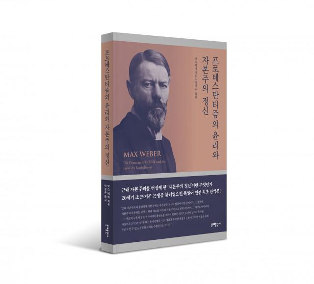 막스 베버 선집으로 다시 출간된 문예출판사 '프로테스탄티즘의 윤리와 자본주의 정신'