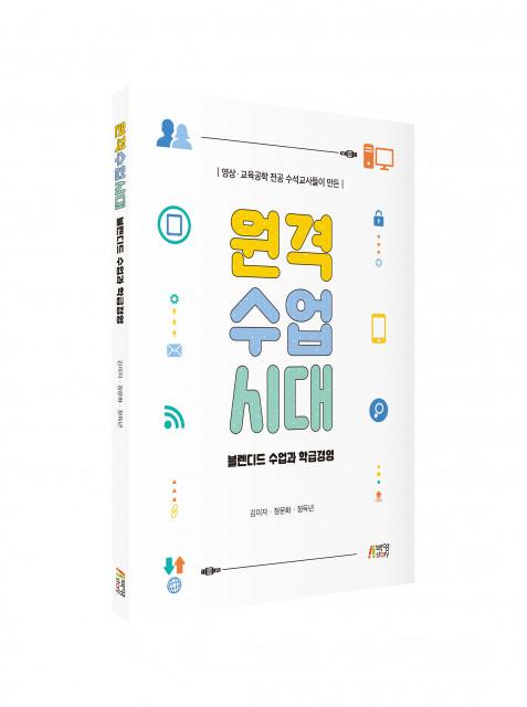 '원격수업시대: 블렌디드 수업과 학급경영' 입체 표지