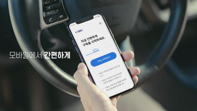 스마트폰으로 카로 서비스의 구독을 신청하는 모습