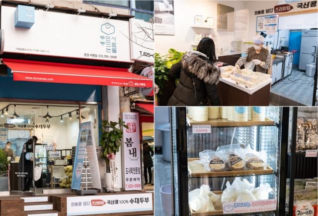 두만사 분당 서현점, 매장 내부, 두만사 판매 메뉴