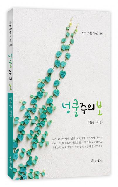이유민 시집 '넝쿨주의보' 표지, 120페이지, 정가 1만원