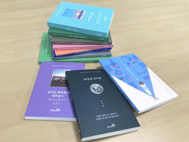 화성시문화재단 도서관이 1인 1책 사업으로 발간한 도서 11종