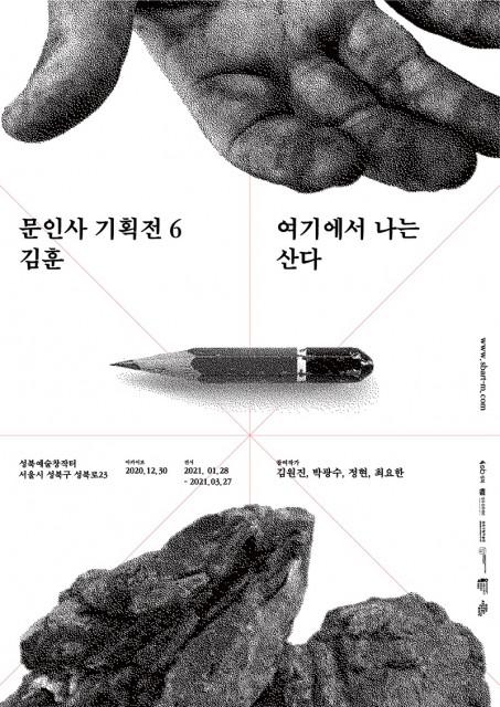 문인사 기획전6 공식 포스터