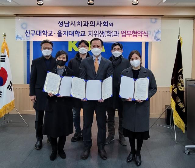 신구대학교 치위생(학)과와 성남시치과의사회의 업무협약식